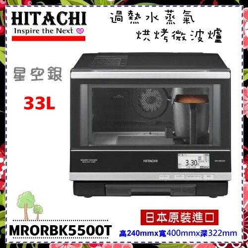 本月破盤價售完為止【日立家電】 過熱水蒸氣烘烤微波爐 MRORBK5500T 日本原裝 可製作麵包