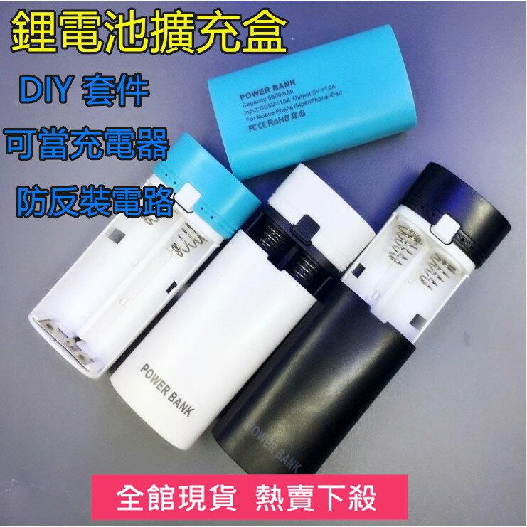 現貨 鋰電池擴充盒 防反裝電路 可當18650鋰電池充電器 USB輸出孔 鋰電池充電器 行動電源盒 行動電源DIY套件
