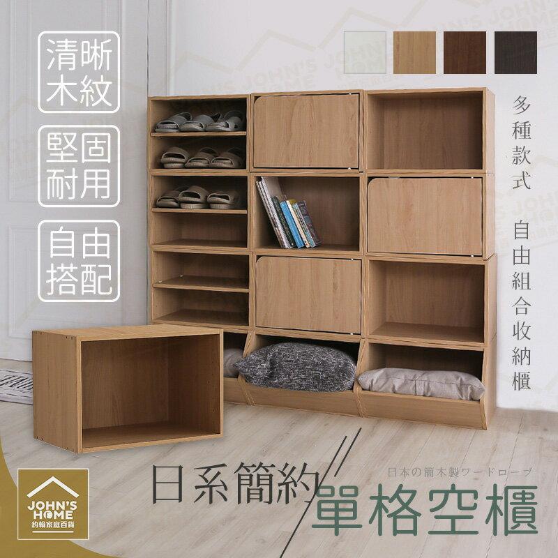 日式簡約單格空櫃 可堆疊組合櫃 木紋收納櫃DIY組裝電視櫃鞋櫃書櫃置物櫃傢俱 四種款式可選【ZI0514】《約翰家庭百貨