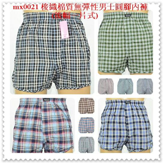 ^( 區 119 件^) 梭織棉質無彈性男士圓腳寬鬆內褲^(後幅一片式^) 腰圍 76^~