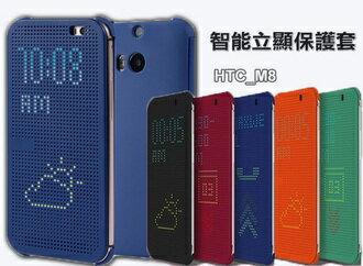 ☆HTC E8 智能立顯保護套 HTC E8 感應式皮套【清倉】