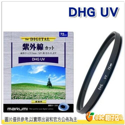 送濾鏡袋 Marumi DHG L390 UV 82mm 82 多層鍍膜 保護鏡 UV 抗紫外線 彩宣公司貨
