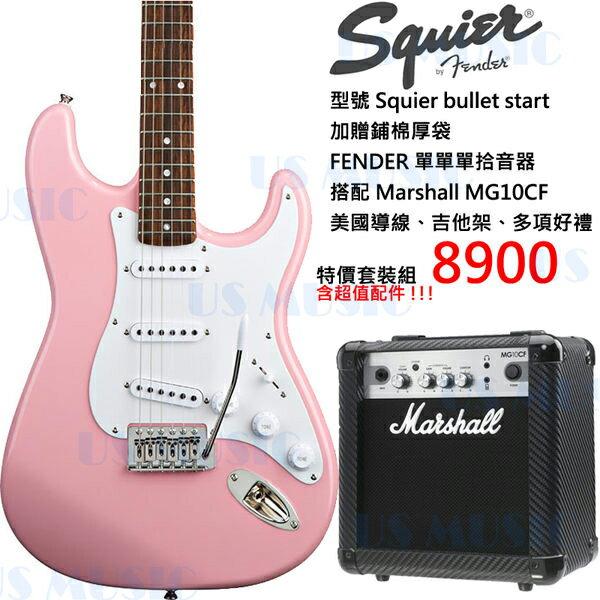 【非凡樂器】『限量1組 特價8900』Fender Squier bullet start 單單單拾音器搭配Marshall MG-10CF