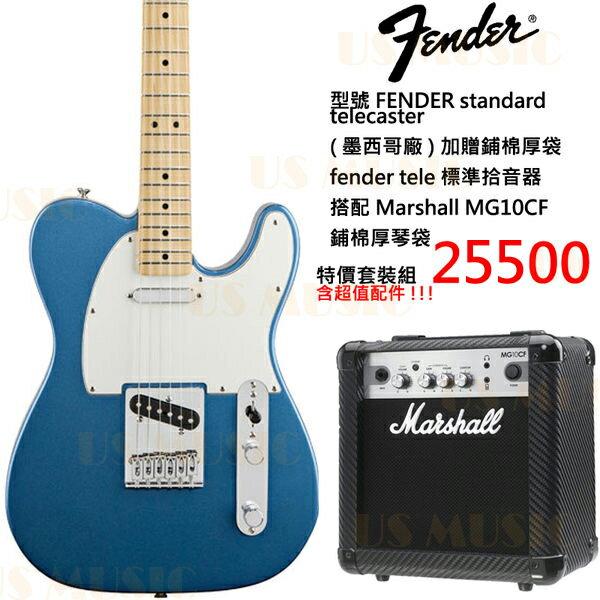 【非凡樂器】『限量1組特價』Fender墨廠電吉他Standard TelecasterR寧靜湖水藍搭配Marshall MG-10CF