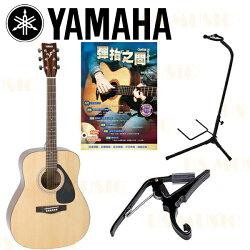 【非凡樂器】『4999限量3組』YAMAHA 山葉 民謠吉他 木吉他 (F310)+彈指之間+三角架+移調夾+琴袋