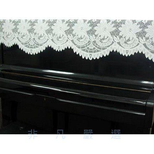 【非凡樂器】鋼琴白半罩 蕾絲琴罩