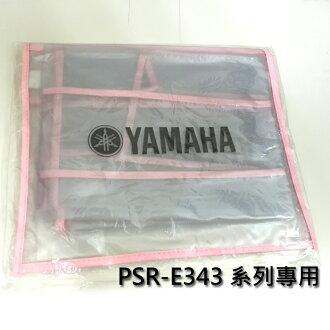 【非凡樂器】YAMAHA 山葉電子琴E343系列專用防塵罩/各機種size不同/注意型號