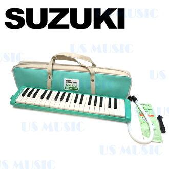 【非凡樂器】『SUZUKI鈴木37鍵口風琴MX-37C』學習彈奏鍵盤樂器/學校團體指定使用
