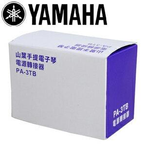 【非凡樂器】YAMAHA山葉電子琴變壓器PA-3TB/61鍵初、中階機種專用
