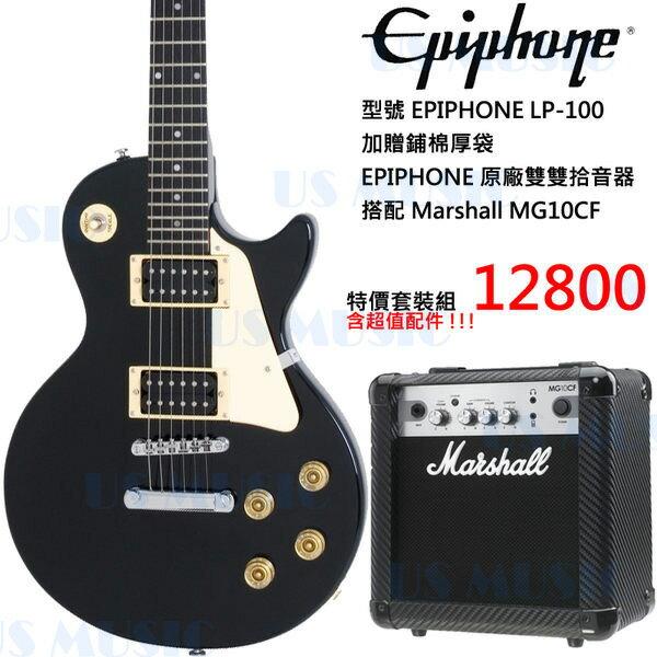 【非凡樂器】『黑色限量1組特價12800』Epiphone電吉他Les Paul-100 LP100 (LP-100)搭配Marshall MG10CF+八大好禮/送GUITAR LINK界面