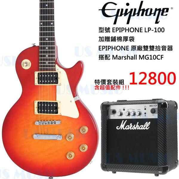 【非凡樂器】『櫻桃限量1組特價12800』Epiphone電吉他Les Paul-100 LP100 (LP-100)搭配Marshall MG10CF+八大好禮送GUITAR LINK界面