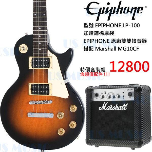 【非凡樂器】『夕陽限量1組特價12800』Epiphone電吉他Les Paul-100 LP100 (LP-100)搭配Marshall MG10CF+八大好禮/送GUITAR LINK界面