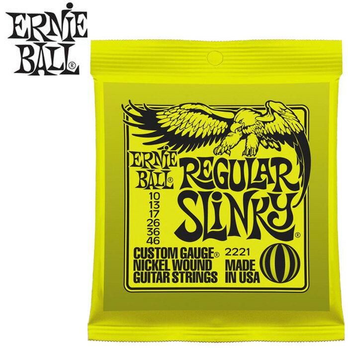 【非凡樂器】老鷹牌 Ernie Ball 2221 電吉他弦/電吉他名人御用