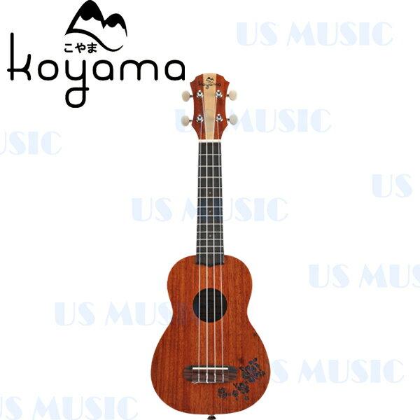 【非凡樂器】『扶桑花雕刻款 烏克麗麗』KOYAMA KF-13SM KF13SM ukulele 21吋/加贈超值配件組
