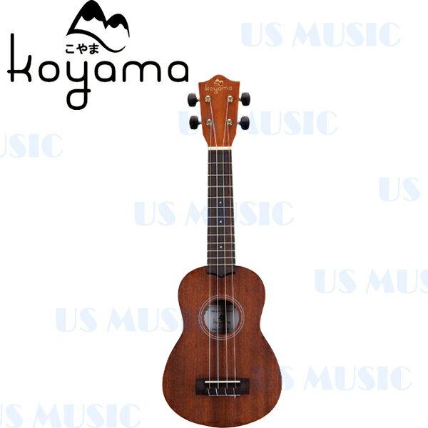 【非凡樂器】『KOYAMA KYM-S11』小山牌 21吋烏克麗麗/桃花心木經典款