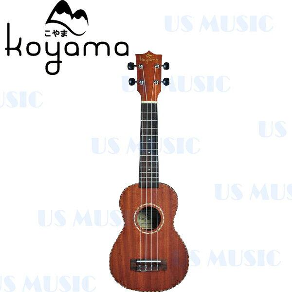 【非凡樂器】『KYM-S75 S-75 21吋手工復古鑲邊』 KOYAMA UKULELE/復古風格烏克麗麗/超值配件