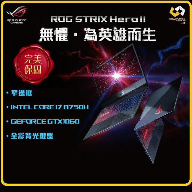 【2018 10 華碩疾速電競潮流】ASUS 華碩 ROG Strix Hero II GL504GM-0091B8750H 15吋FHD 電競混碟筆電 i7-8750H/FHD/8G/1T&8G S..