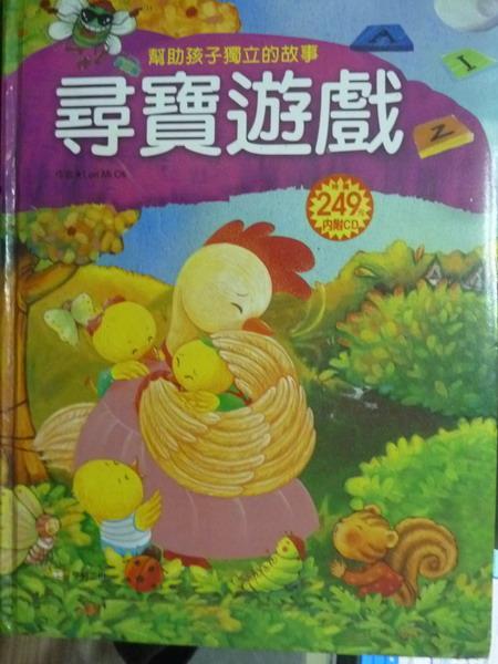 【書寶二手書T4/少年童書_PIZ】尋寶遊戲_Lee Mi Ok_無CD