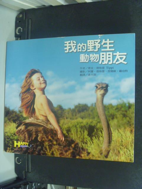 【書寶二手書T1/攝影_KPG】我的野生動物朋友_蒂皮‧德格雷