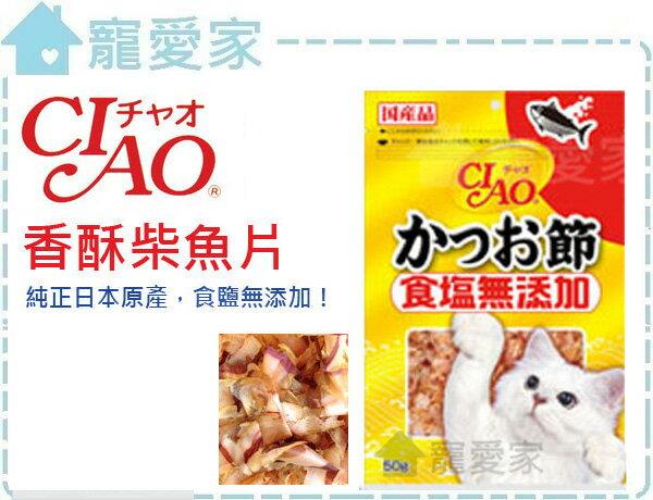 ~寵愛家~可超取~ CIAO香酥柴魚片大包50g,純正 ,無添加食鹽.