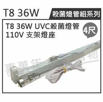 PHILIPS飛利浦 TUV UVC 36W T8殺菌燈管 110V 層板燈組 同三共 40W  ZZ450004B