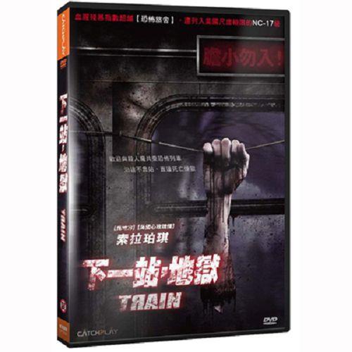下一站,地獄DVD
