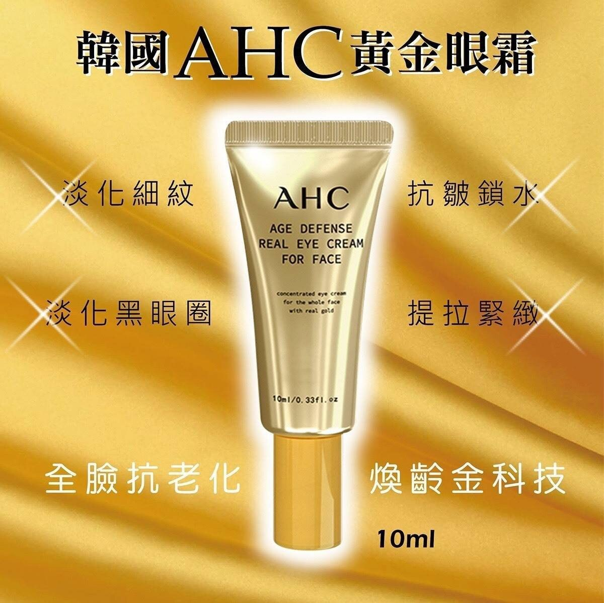 韓國AHC 金熨斗特別版眼雙霜/AHC黃金眼霜 10ml [FIFI SHOP]