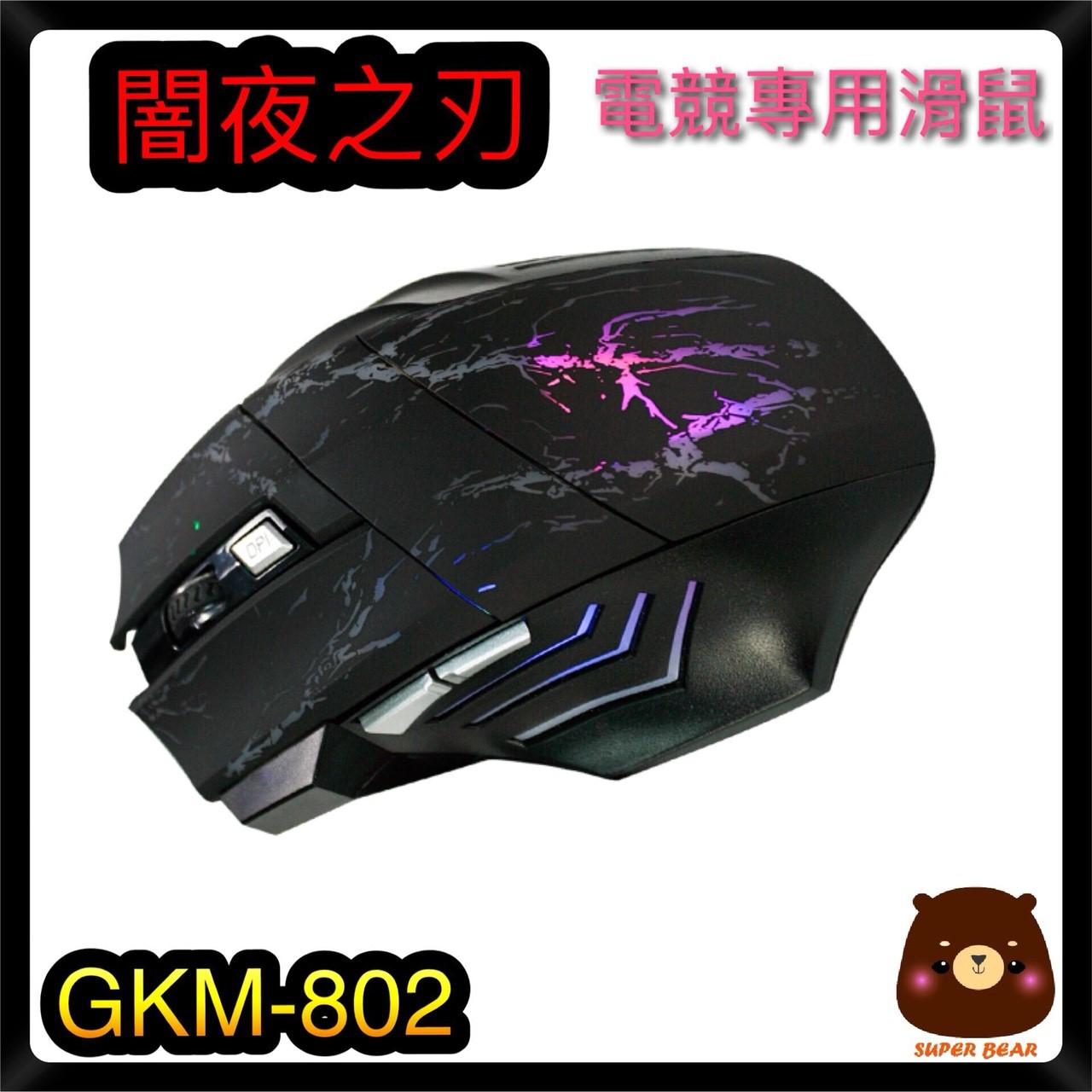 滑鼠 耐嘉 KINYO GKM-802 闇夜之刃電競專用滑鼠 電腦周邊 電競周邊 電競滑鼠 有線滑鼠 USB接頭 1