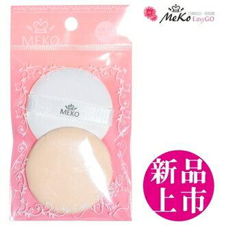 【MEKO】氣墊粉底海綿(2入)