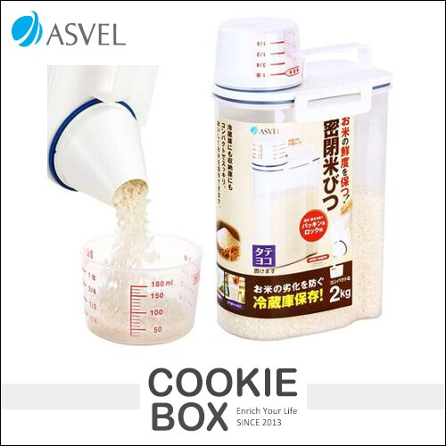 日本 ASVEL 密封 米罐 2KG 收納 量米杯 米罐 米壺 儲物罐 收納罐 保鮮 防潮 環保 食品 *餅乾盒子*