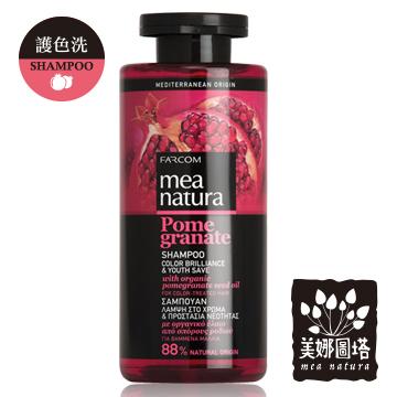 美娜圖塔 有機 紅石榴亮麗護色洗髮精 300ml(染後髮質適用) 溫和洗髮 護色 保濕 mea natura 〔 正品 公司貨 〕