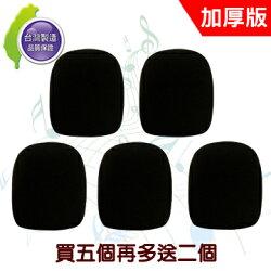 台灣製 單包裝 POKKA 加厚版 黑色 麥克風套 5入 贈 黑色麥克風套 2個