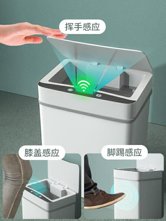 垃圾桶 智能垃圾桶全自動感應式家用廁所衛生間客廳創意電動