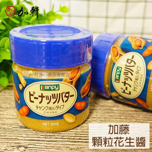 加軒進口食品:《加軒》日本加藤顆粒花生醬★1月限定全店699免運