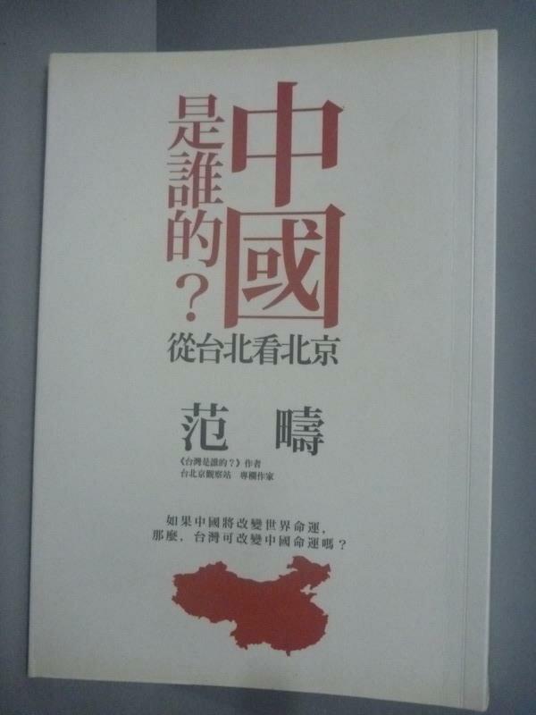 【書寶二手書T1/政治_HDB】中國是誰的?從台北看北京_範疇