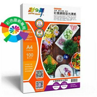 彩之舞 HY-AL003 彩雷銅版型光澤紙 120g A4 - 100張/包