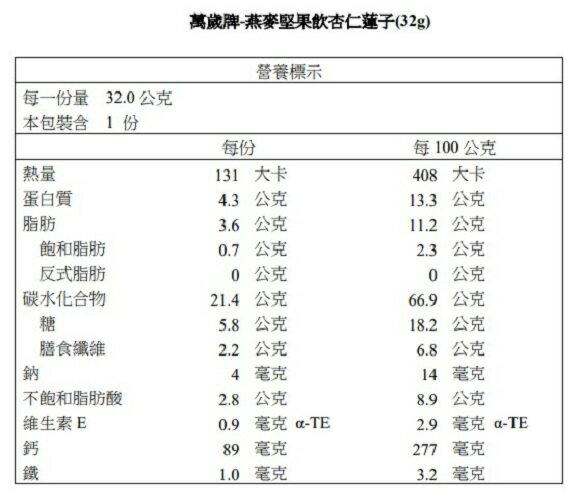 【萬歲牌】燕麥堅果飲-杏仁蓮子(32gx10包)