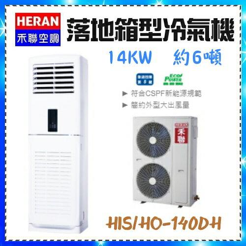 丹尼爾3C影音家電館:【HERAN禾聯】14KW約6噸18~23坪落地箱型冷氣機符合CSPF新能源規範《HISHO-140DH》