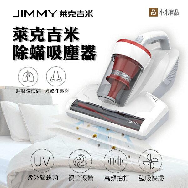 Jimmy萊克吉米除蟎吸塵器小米有品紫外線強力拍打除蟎除塵超輕量殺菌機效果看的見【conishop】