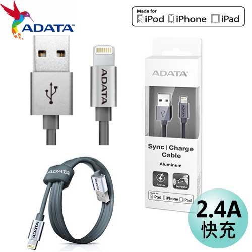 ADATA 威剛 Lightning USB 1m 1米 鋁殼 充電線 傳輸線 2.4A快速充電
