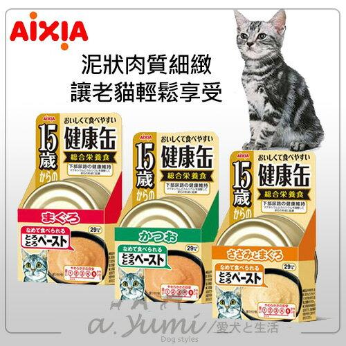 ayumi愛犬生活-寵物精品館 《愛喜雅AIXIA》健康15歲貓罐40g(3種口味)/ 泥狀貓咪罐頭老貓罐/ 貓罐頭
