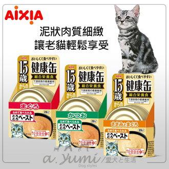 《愛喜雅AIXIA》健康15歲貓罐40g(3種口味)/泥狀貓咪罐頭老貓罐/貓罐頭