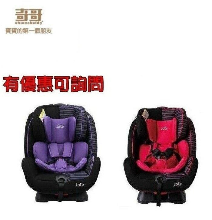 *美馨兒*奇哥 Joie豪華成長型汽座/安全座椅 (0-7歲)(2色可挑) 6790元+有優惠可詢問