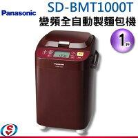 Panasonic 國際牌麵包機推薦到可議價【信源電器】1斤 Panasonic國際牌變頻全自動製麵包機 SD-BMT1000T就在信源電器推薦Panasonic 國際牌麵包機推薦