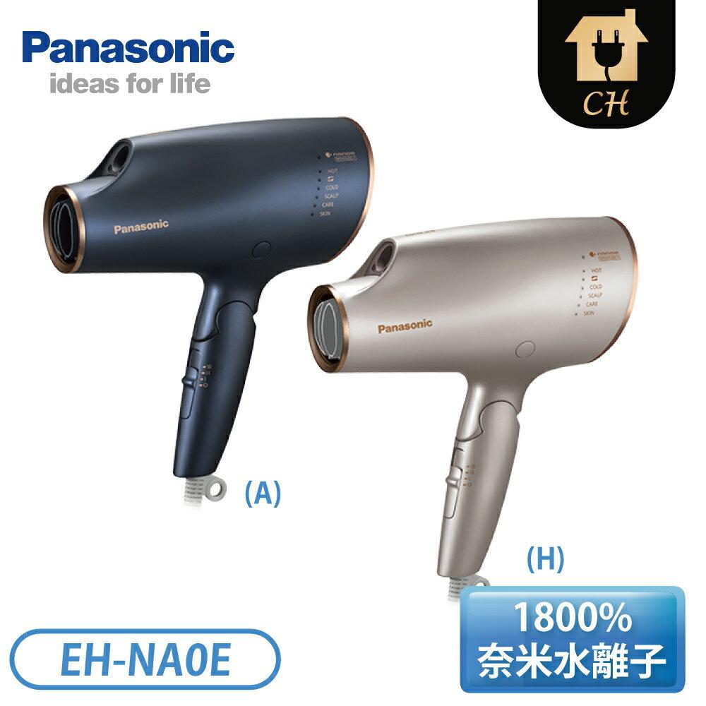 『滿額領券折』[Panasonic 國際牌]極潤奈米水離子吹風機-夜空藍 / 迷霧金 EH-NA0E