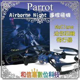 【和信嘉】Parrot Airborne Night MaClane 藍 遙控飛機 四軸空拍機 手機 / 平板遙控 原廠保固一年