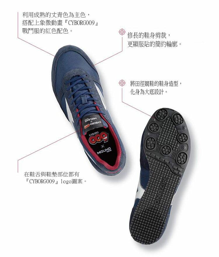 D1GA172215 (深藍X銀灰) MIZUNO RS88 日本科幻漫畫 CYBORG009 聯名款休閒鞋 S【美津濃MIZUNO】 9