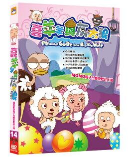 喜羊羊與灰太狼 14 / DVD