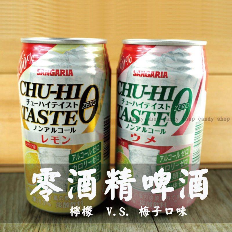 日本飲料Sangaria 無酒精飲料(梅子/檸檬)