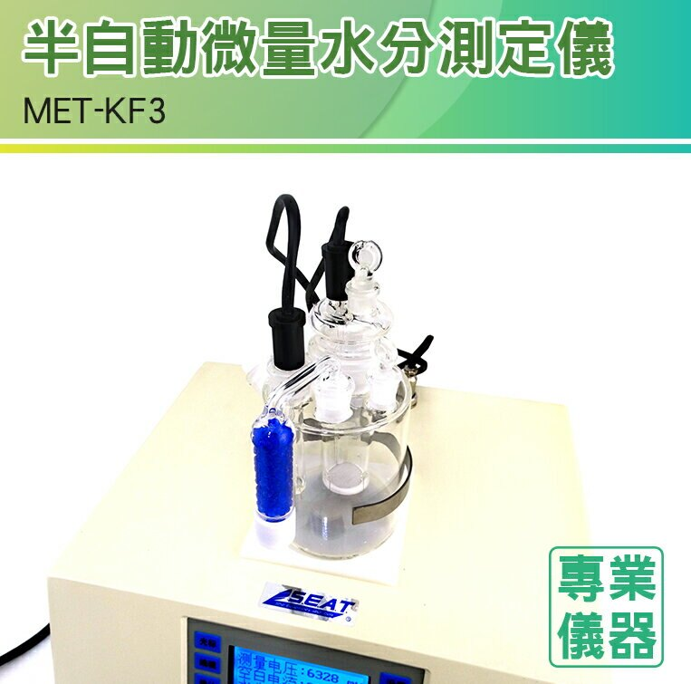 《安居生活館》半自動微量水分測定儀 (保固1年) 測量範圍5ug~100mg 自檢功能 新品 液體水份含量MET-KF3